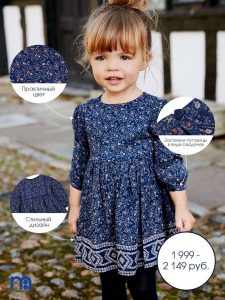 Joanie Jo for Mothercare